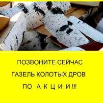 Внимание Акция на колотые березовые дрова с доставкой, в Челябинске