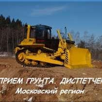 Прием грунта на Новой Риге в 20 км от МКАД с закрытием, в г.Москва