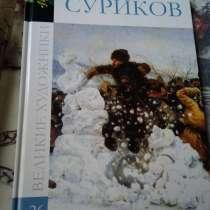 Продам книги по живописи, в Хабаровске