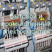 Бытовой и промышленный электромонтаж в Челябинске, в Челябинске