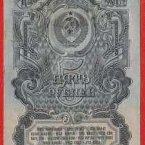 СССР 5 рублей 1947 г. Як 847696, в Орле