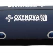Портативная барокамера OxyNova 920 премиум класса (Канада), в Москве