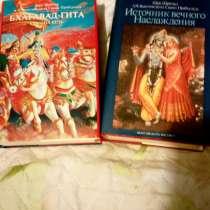 Книги Шри Шримад, в Москве