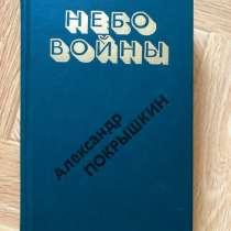 А. Покрышкин - Небо войны, в Новосибирске