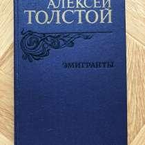 А. Толстой, в Новосибирске