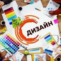 Услуги дизайнера интерьера Разработаю по вашим пожеланиям, в г.Бишкек