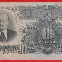СССР 10 рублей 1947 г. АР 726939, в г.Орел