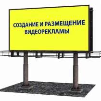 Размещение видеороликов в г. Ялта, в Ялте