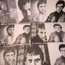 "Коллекция пластинок ""На концертах вл. высоцкого"", в Волгограде"
