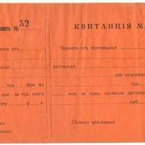 Старинные документы. Аптечная сигнатура 1941г, в Владимире