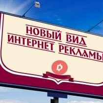 Новый вид интернет рекламы, в Самаре