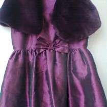Платье с меховой накидкой 134 размер, в Москве