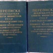 Переписка во врмя войны 1941-1945 г в 2-, в Новосибирске