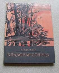 Пришвин. Кладовая солнца (книга для детей), в Москве