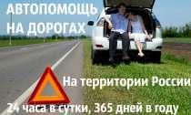 Техпомощь на дорогах России, в Казани
