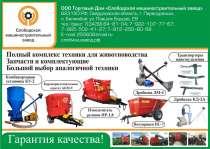 Оборудование для животноводства, в Екатеринбурге