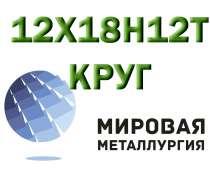 Круг сталь 12Х18Н12Т (Х18Н12Т) купить, в Ульяновске