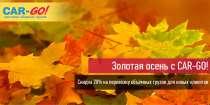 АКЦИЯ от СAR-GO «ЗОЛОТАЯ ОСЕНЬ!», в Сочи