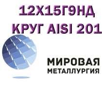 Круг сталь 12Х15Г9НД нержавейка купить, в Ульяновске