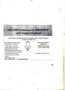 Дополнительное профессиональное образование, в Каменске-Уральском