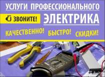 Электрика и электромонтаж - Обнинск и область, в Обнинске