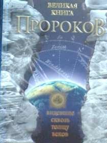 Все о пророках и пророчествах, в Липецке