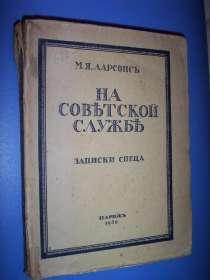 """Ларсонс. """"На Советской службе"""". Париж 1930., в г.Октябрьский"""