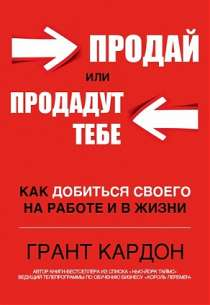 Книга Гранта Кардона: «Продай или продадут тебе», в Челябинске