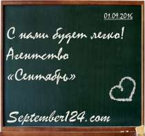 Новый учебный год с пятёрками!, в Красноярске