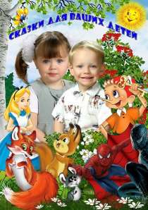 Книга сказок о вашем ребенке, в Москве