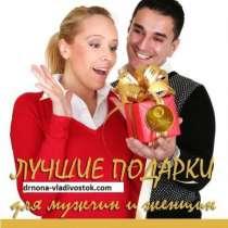 Подарок, который всегда кстати!, в Владивостоке
