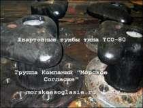 Швартовная тумба ТСО-80, в Астрахани
