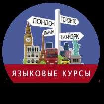 Языковые курсы в Польше, в Калининграде