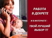 Бизнес для мамочек в декрете., в г.Риддер