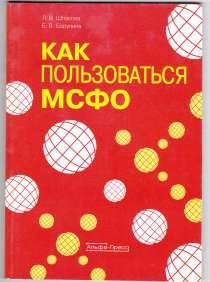 Как пользоваться МСФО, в Москве