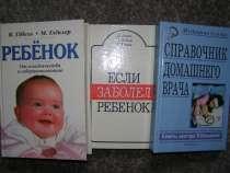 Книги, необходимые Вам, в Уфе