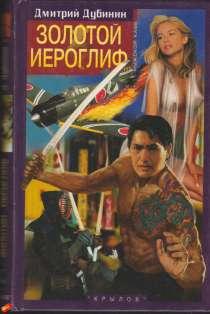 Дмитрий Дубинин - Золотой иероглиф, в Москве
