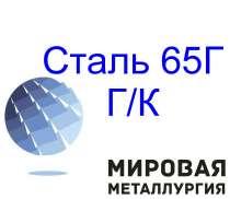 Лист 65Г, лента 65Г пружинная холоднокат.0,5мм 0,8мм 1мм,1,2, в Иркутске