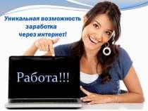 Подработка в интернете, в Новокузнецке