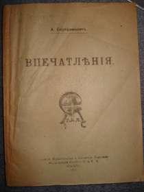 """Серафимович А. """"Впечатления"""". 1919, в г.Октябрьский"""