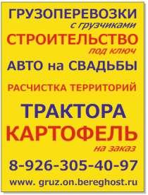 Грузоперевозки с грузчиками по Шатурскому району,всей России, в Шатуре