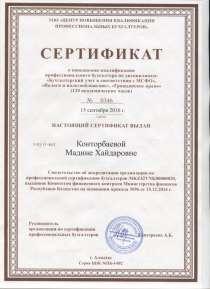 Повышение квалификации профессиональных бухгалтеров, в г.Алматы