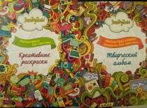 Кроссворды, сканворды, раскраски - антистресс, в Калининграде