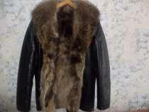 Куртка кожаная Италия мех волка, в Москве