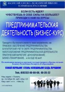 Предпринимательская деятельность (бизнес-курс), в г.Гомель