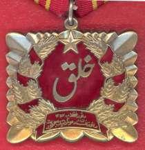 Афганистан Орден Саурской революции 1 тип, в Орле
