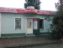 Бухгалтерское обслуживание , в г.Симферополь