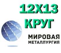 Круг сталь 12Х13 (1Х13, ЭЖ1) нержавеющий купить, в Ульяновске