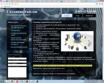 Создание сайтов и программ, в Нижнем Тагиле