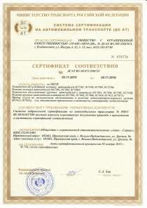 Установка цифровых тахографов, ГЛОНАСС/GPS, автострахование, в Владивостоке